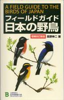 フィールドガイド日本の野鳥増補改訂新版